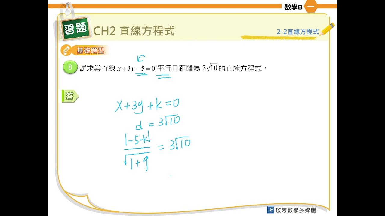 2-2直線方程式-基礎8 - YouTube