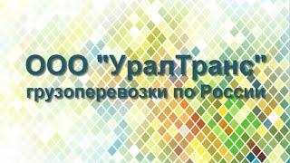 ООО УралТранс  Грузоперевозки по России(, 2016-04-06T17:59:33.000Z)