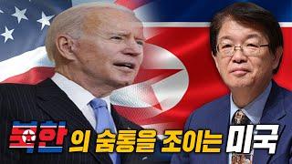 [이춘근의 국제정치 205-2회] 북한의 숨통을 조이는…