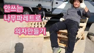 초간단 나무파레트 의자 만들기 #농촌 #시골