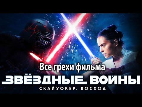 """Все грехи фильма """"Звёздные войны: Скайуокер. Восход"""""""