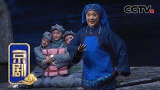 《CCTV空中剧院》 20190701 京剧《红军故事》 1/2| CCTV戏曲