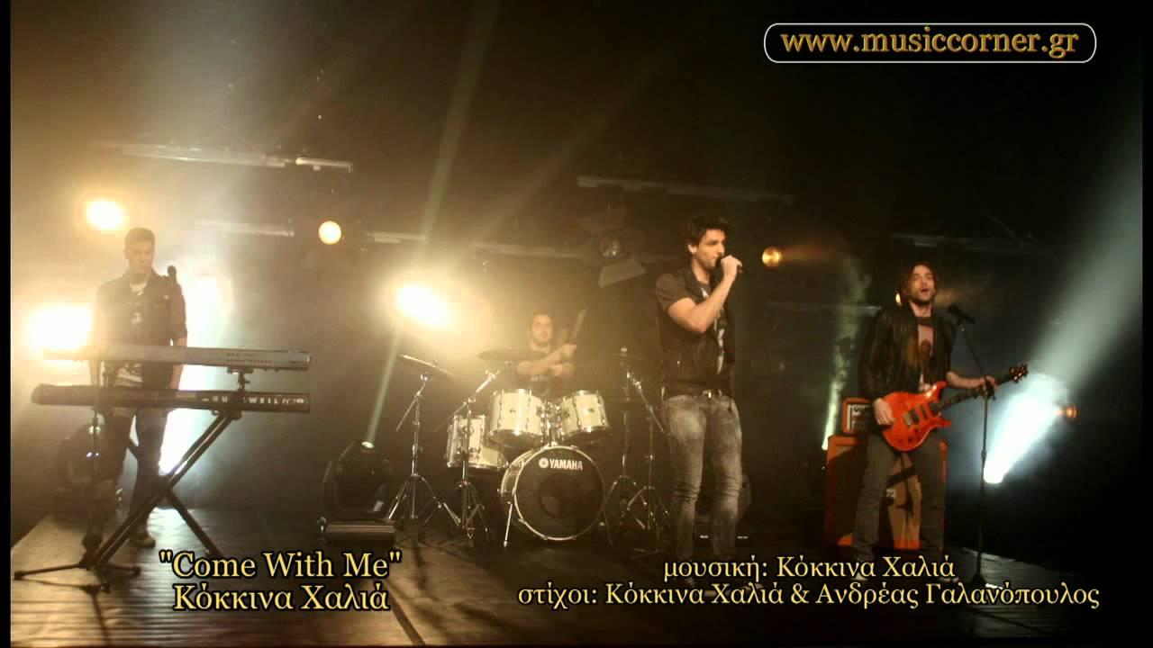 """Κόκκινα Χαλιά - """"Come with me"""" - Eurovision 2011 / Greek Final - HD - Στίχοι"""