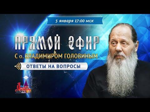 Прямой эфир с о. Владимиром Головиным от 05.01.2020 г.