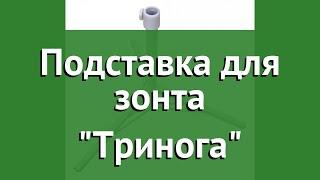 Подставка для зонта Тринога (Афина) обзор SH-2 бренд Афина производитель Афина-Мебель (Россия)