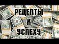 Как стать богатым и успешным Деньги