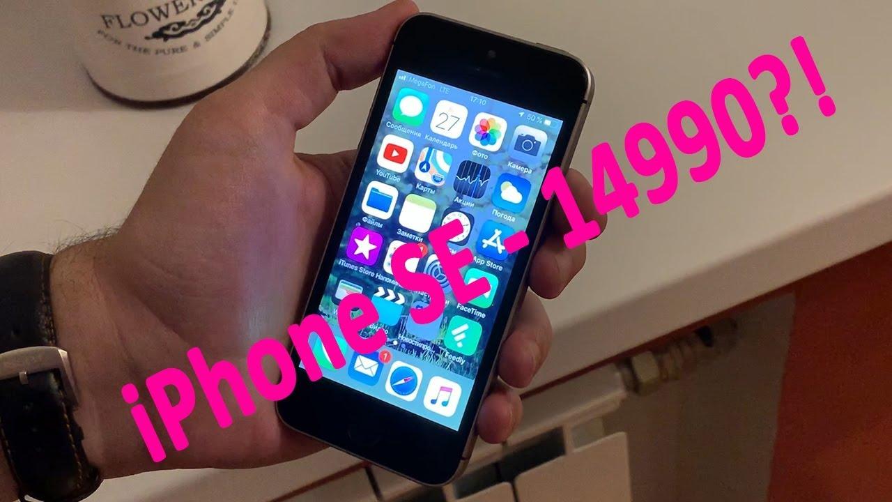iphone se опыт использования