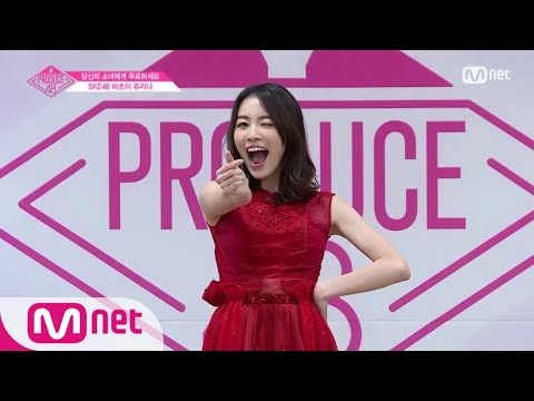 [ENG sub] PRODUCE48 SKE48ㅣ마츠이 쥬리나ㅣ기분을 몸으로 표현해요 @자기소개_1분 PR 180615 EP.0