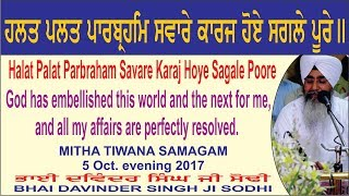 Halat Palat Parbaraham Savare By Bhai Davinder Singh Ji Sodhi