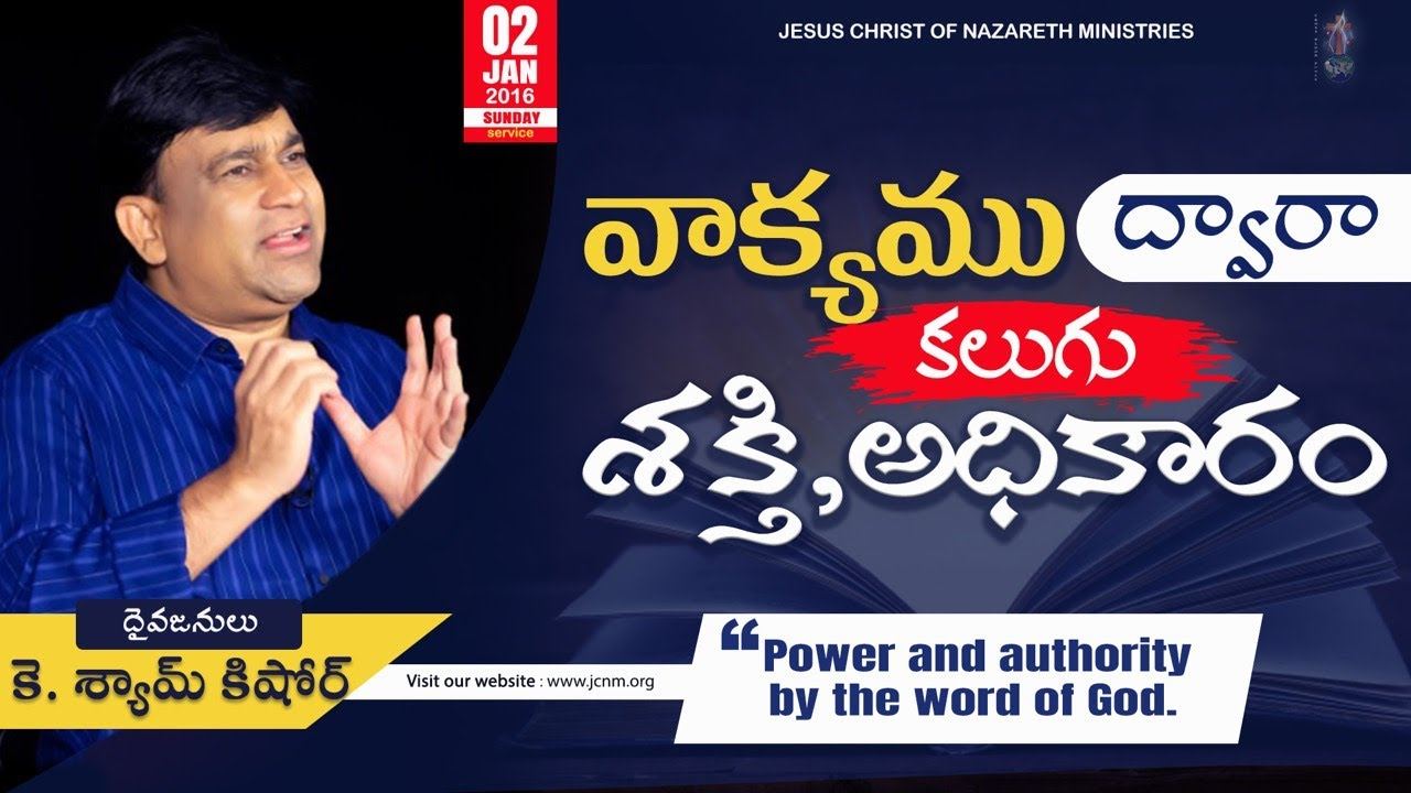 POWER AND AUTHORITY BY THE WORD OF GOD # 15102: Sermon By K Shyam Kishore JCNM ( 20th dec 2015 )