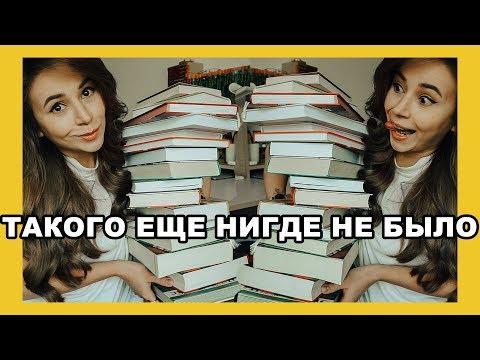 Такого еще не было | Читала, читаю и буду читать