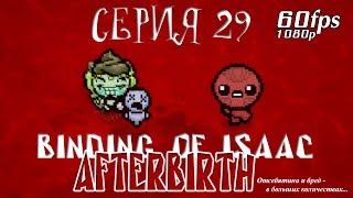 Binding of Isaac: AFTERbirth - Серия 29 (Эксперименты продолжаются) КурЯщего из окна