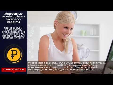 Займ без отказов мгновенно онлайн