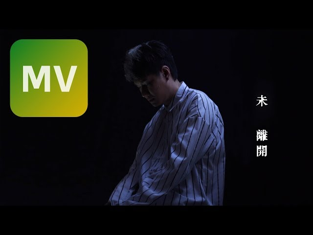 張與辰 Vic Teo《未離開 Never Been Away 》Official MV