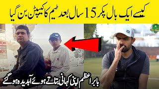 An Inspiring Story Of Babar Azam -  From Ball-Picker In 2007 To Test Captain In 2021 | PCB | MA2E