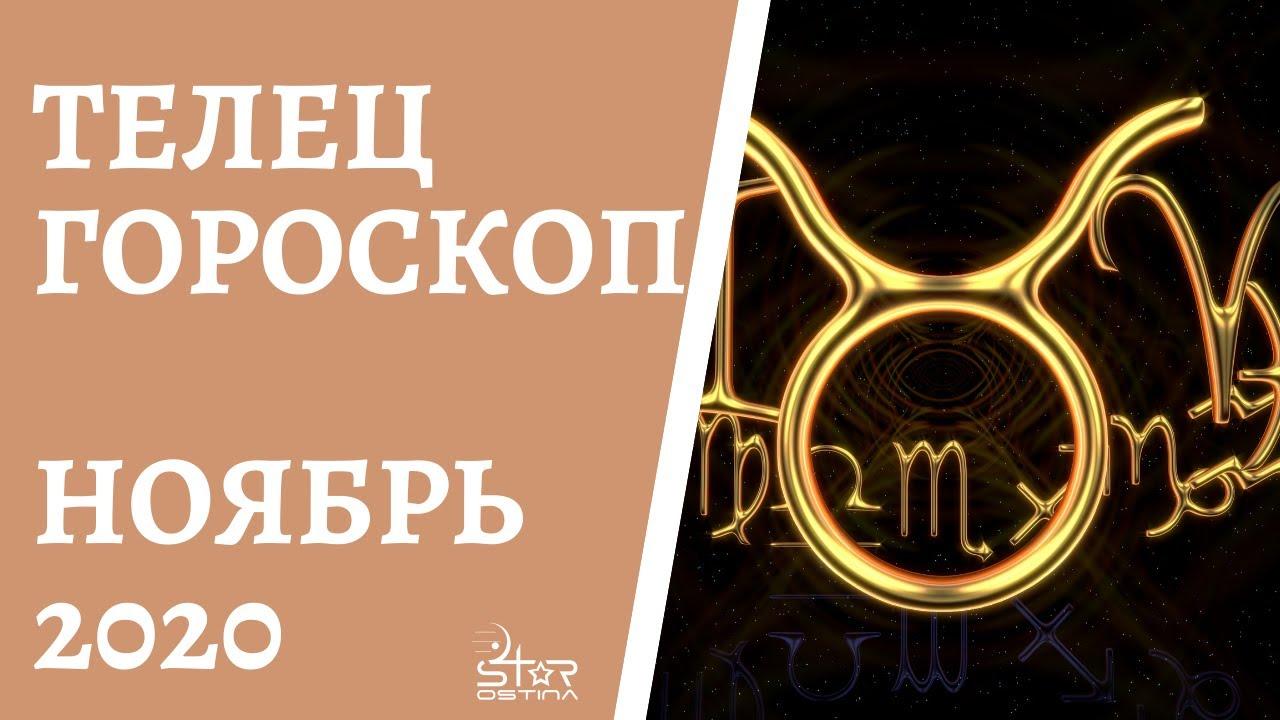 Телец – ГОРОСКОП на НОЯБРЬ 2020 года. Астрологический прогноз для Тельцов.