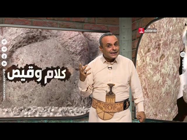 برقع الحياء اختفى   كلام وقيص   قناة الهوية