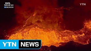 [YTN 스페셜] 한반도, 화산은 살아있다 3부 : 불의 시대가 온다 / YTN