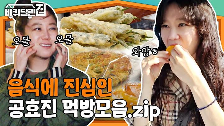 [#바퀴달린집] 바달집 먹방 모음🤤 공효진은 먹는 것도 어쩜 이렇게 러블리 한가요?💖 | #Diggle | CJ ENM 200702 방송