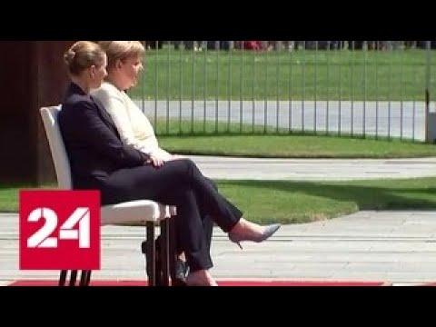 Из-за дрожи Меркель разрешили слушать гимн сидя - Россия 24