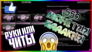 Standoff 2 - БАГ С МОНЕТАМИ! | SphIpS