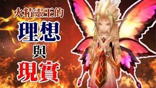 魔靈召喚 Summoners War 火精靈王的理想與現實!