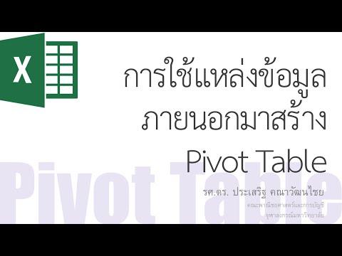 สอน Excel: การใช้แหล่งข้อมูลจากภายนอกมาสร้าง Pivot Table