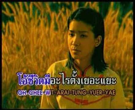 Carabao - Khon Lah Fhan