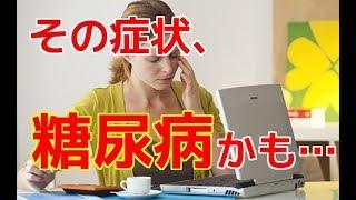 【衝撃】糖尿病の危険信号がコチラ!!この症状が出たら危ない!!【ヒミツノトビラ】 thumbnail