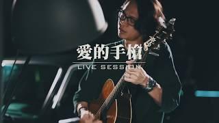 Gambar cover 張淦勛【愛的手槍 / Shotgun of Love 】Live Session Video
