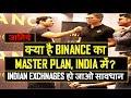 जानिये, क्या है Binance का Master Plan, INDIA को लेकर ? Indian Crypto Exchanges हो जाओ सावधान !
