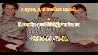 "Группа ""ШОКОЛАД"" Улыбнись. КАРАОКЕ (Karaoke from Master Sound)"