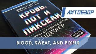 """Литобзор: Книга """"Кровь, пот и пиксели. Обратная сторона индустрии видеоигр"""""""