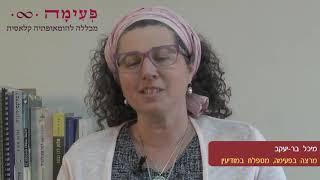 בית ספר להומאופתיה - מיכל בר יעקב ממליצה על מלכי רוזן