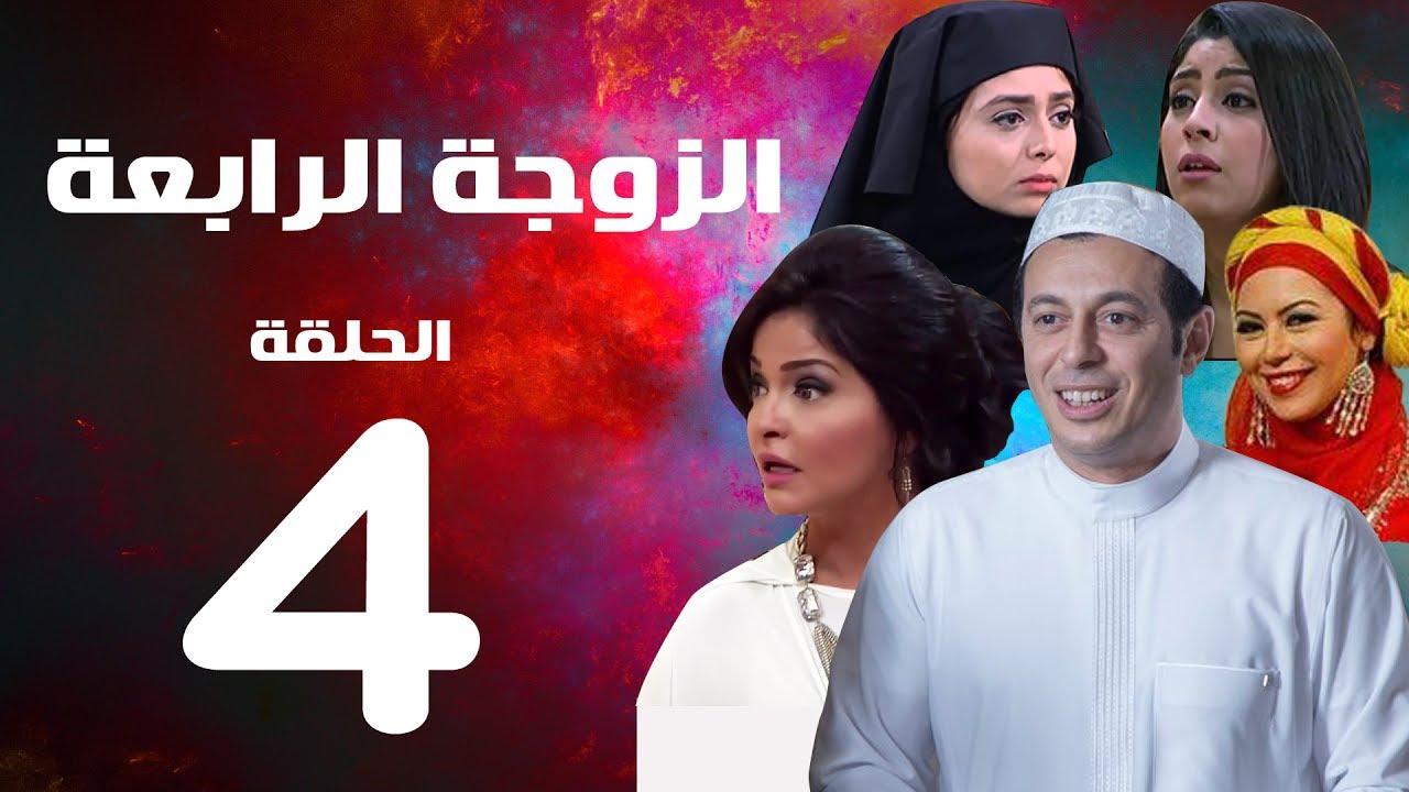 مسلسل الزوجة الرابعة  الحلقة الرابعه   | 4 | Al zawga Al rab3a series  Eps