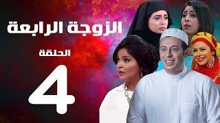 مسلسل الزوجة الرابعة  الحلقة الرابعه   | 4 | Al zawga Al rab3a series  Eps Video