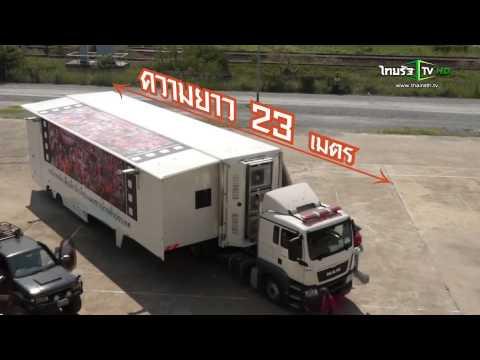 สายลับบ้านทุ่ง : โรงหนังเคลื่อนที่ หนึ่งเดียวในประเทศไทย 22 มี.ค.58 (2/4)