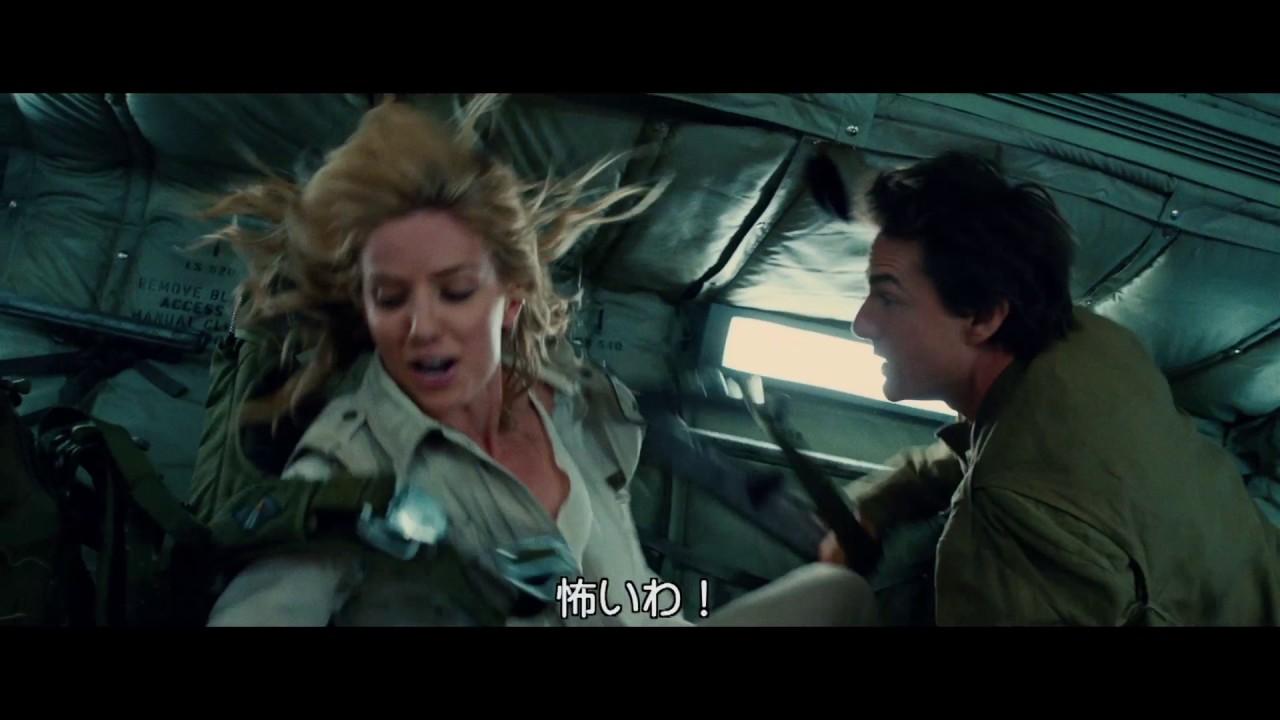 ザ・マミー/呪われた砂漠の王女』無重力空間での圧巻の飛行機墜落寸前映像 - YouTube