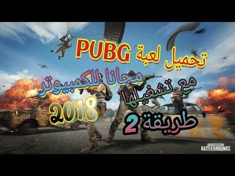 F9ba102b658 الشرح 62 حميل لعبة Game For Peace New Pubg Mobile