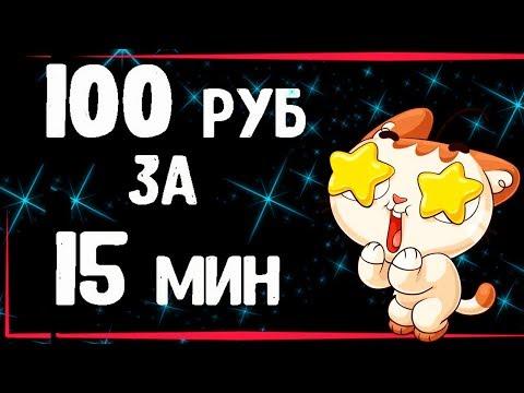 Как Заработать 100 Рублей за 15 Минут!