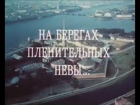 """""""На берегах пленительных"""