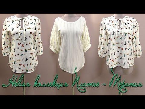 Новая коллекция блузки и платья от Платье-терапия