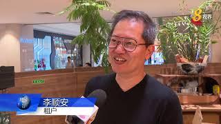 乌节路义安城命案 部分租户生意受挫 商场检讨安全措施