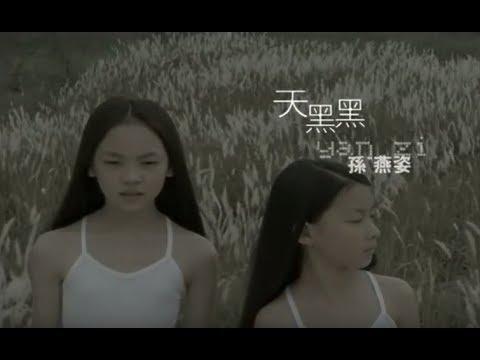 孫燕姿 Sun Yan-Zi - 天黑黑 Cloudy Day (華納 official 官方完整版MV)