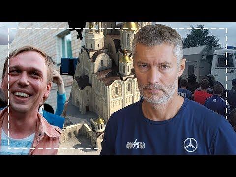Отстаньте от Голунова. Позиция Навального. Госдеп и Чемодановка. Шиес. | Ройзман