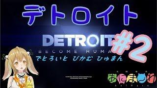 [LIVE] 【デトロイト(PS4)】Detroit: Become Human 初見プレイするウサギ #2【因幡はねる / あにまーれ】