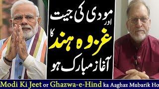 Congratulation To Modi | Analysis on Indian Elections 2019 by Orya Maqbool Jan