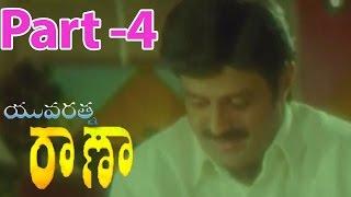 Yuvaratna Rana Telugu Movie || Balakrishna, Heera & Bhagyashree || 04/10