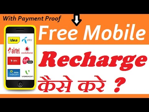 How To Get Free Mobile Recharge Free Mein Mobile Recharge Kaise
