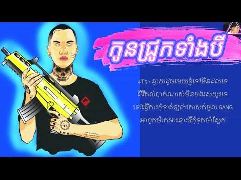 4T5 | កូនជ្រូកទាំងបី Kon Jruk Tang 3 Ft. Kingchi [ Lyrices Video HD ]